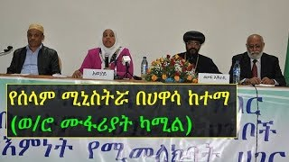 Ethiopia's Minister of Peace Mrs. Mufariat Kamil and Hawassa City