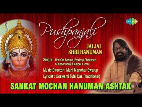 Video Sankat Mochan Hanuman Ashtak | Hindi Devotional Song | Hari Om Sharan, Pradeep Chatterjee download in MP3, 3GP, MP4, WEBM, AVI, FLV January 2017
