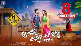 Video A Mor Pardesi Babu Part 2 | Full Video| Santanu Sahu & Sanjukta Nag Tandi | Saroj Kumbhar | Jyotsna download in MP3, 3GP, MP4, WEBM, AVI, FLV January 2017