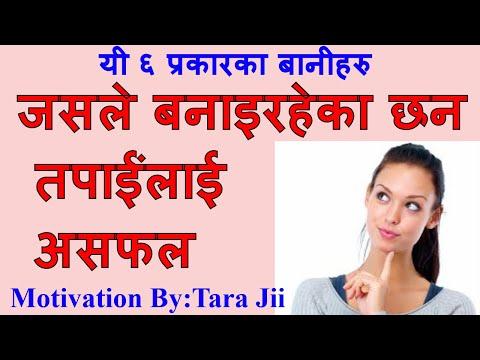 (यी ६ प्रकारका बानी हुनेहरू कहिलै सफल हुन सक्दैनन.. Nepali Motivational Speech/Video By Dr. Tara Jii - Duration: 10 minutes.)