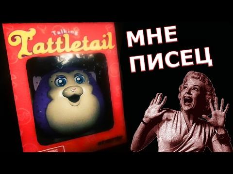 ОРУ КАК МАЛЕНЬКАЯ ДЕВОЧКА! 😭{Прохождение хоррора - Tattletail (let's play tattle tale)}