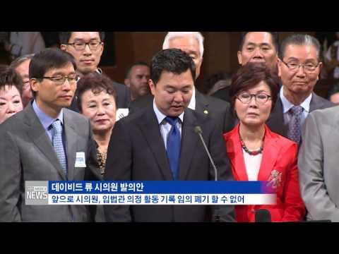 한인사회 소식 9.7.16 KBS America News