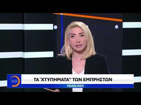 Video - Ανάληψη ευθύνης για μπαράζ εμπρησμών σε αυτοκίνητα και ΑΤΜ στην Αθήνα