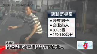 跳跳哥自演假車禍被稱為助跑姐的接班人