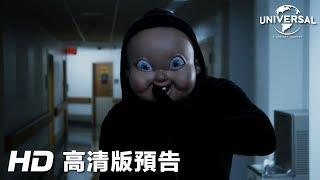 《死亡無限2次LOOP》首回預告 │HAPPY DEATH DAY 2U - 1st trailer