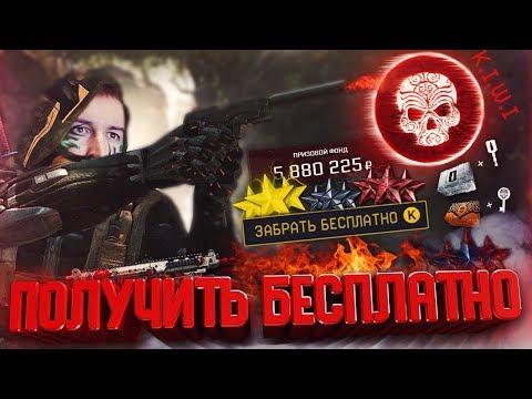 WАRFАСЕ.БЕСПЛАТНЫЙ ПРОПУСК на КIWI - НОВЫЕ ПУШКИПЕРСОНАЖИ И ДОСТИЖЕНИЯ - DomaVideo.Ru
