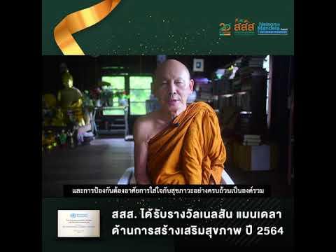 """พระไพศาล วิสาโล แนะแนวทาง ในการใช้สติ-ปัญญา นำไปสู่สุขภาวะที่ดีของสังคมไทย พระไพศาล วิสาโล เจ้าอาวาสวัดป่าสุคะโต ท่านเป็นอีกบุคคลสำคัญที่คอยแนะแนวทาง ในการใช้สติ-ปัญญา นำไปสู่สุขภาวะที่ดีของสังคมไทย   เรียกได้ว่า """"สุขภาพ"""" หรือ """"สุขภาวะ"""" มีหลายมิติที่เกี่ยวโยงกันอย่างไม่สามารถแยกออกได้ ดังนั้นนอกจากสุขภาพทางกายแล้ว ต้องให้ความสำคัญกับสุขภาวะทางสังคม ทางจิต ทางปัญญา อย่างยิ่งด้วย"""