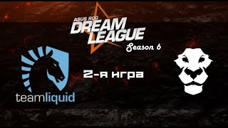 Liquid vs Ad Finem #2 (bo2) | DreamLeague Season 6, 03.11.16