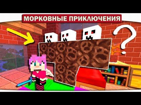 ОЧЕНЬ МИЛЫЙ ИССУШИТЕЛЬ!! 30 - Морковные приключения (Minecraft Let's Play) (видео)