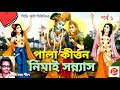 Nimai Sonnas Part 1 | Bolai Chandra Shil | Bangla Kitton