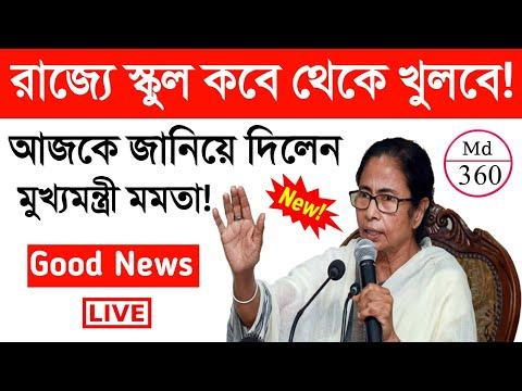 স্কুল কবে খুলবে আজ জানিয়ে দিলেন CM Mamata | West Bengal School College Opening Date News Today 2020