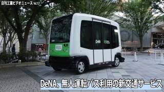 DeNA、無人運転バス利用の新交通サービス開始−来月、イオンモールが試験導入(動画あり)
