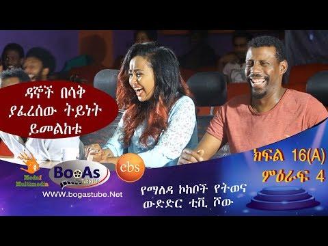 Ethiopia  Yemaleda Kokeboch Acting TV Show Season 4 Ep 16A የማለዳ ኮከቦች ምዕራፍ 4 ክፍል 16A