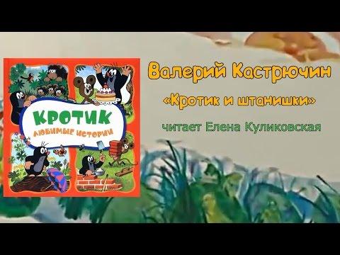 Читаем вслух: Валерий Кастрючин «Кротик и штанишки»