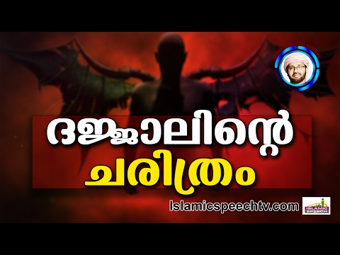ദജ്ജാലിന്റെ ചരിത്രം..Simsarul Haq Hudavi New | Latest Islamic Speech In Malayalam