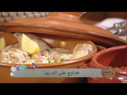 خداوج على الدربوز   طاجين اللفت / بنة زمان / جميلة كشرود / Samira TV