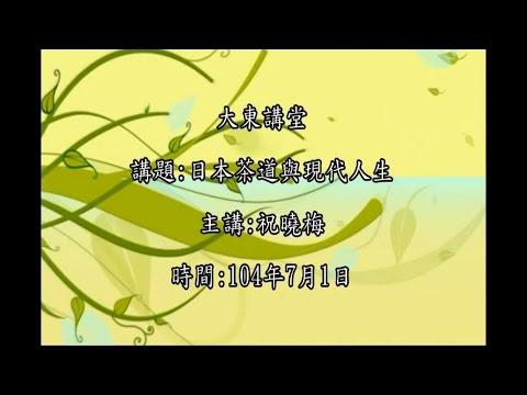 20150711大東講堂-祝曉梅「日本茶道與現代人生」-影音紀錄