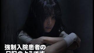 韓国で多発する拉致・監禁の闇/映画『消された女』の予告編