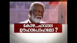 Medical college scam rocks Kerala BJP News Hour Debates Click Here To Free Subscribe! ► http://goo.gl/Y4yRZGWebsite ► http://www.asianetnews.tvFacebook ► https://www.facebook.com/AsianetNewsTwitter ► https://twitter.com/asianetnewstvPinterest ► http://www.pinterest.com/asianetnewsVine ► https://www.vine.co/Asianet.News