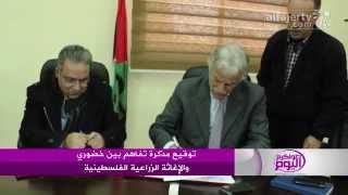 توقيع مذكرة تفاهم بين خضوري والإغاثة الزراعية الفلسطينية