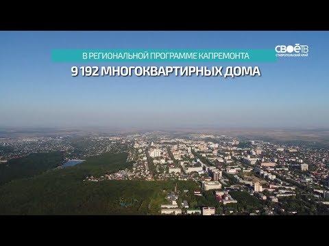 Свое ТВ 20.11.2018 Азбука ЖКХ, «Новостройки и капремонт»