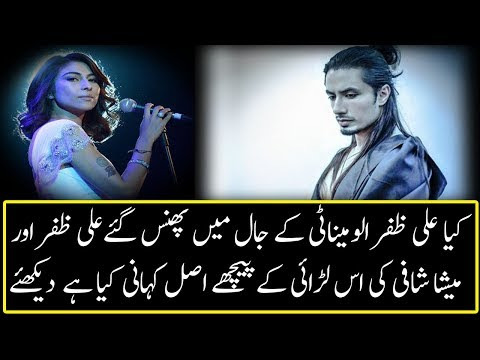 Untold Story Behind the Harassment Story of Ali Zafar and Meesha Shafi