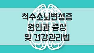 척수소뇌변성증 원인과 증상 및 건강관리법- 건강상담 및 문의 -1588-1170척수소뇌변성증이란 소뇌에 서서히 퇴행성 변화인 운동 실조가 오는 질환으로 유전적, 선천적, 후천적 요인에 의해 발병합니다. 척수소뇌변성증은 소뇌 기능에 이상이 있는 질환이 있으며 소뇌가 아닌 다른 뇌, 척수, 말초신경의 이상을 동반하는 경우의 질환도 있습니다. 발병하는 나이는 일반적으로 18세 이상의 성인이지만 아동기에 발병하는 경우도 있습니다.척수소뇌변성증 원인( 1 ) 각종 건강문제로 면역력이 약해져서( 2 ) 기혈순환 순환이 안 되어서( 3 ) 목(간장·담낭)의 기운이 약해져서( 4 ) 상화(삼포·삼초)의 기운이 약해져서척수소뇌변성증 증상척수소뇌변성증 건강관리법( 1 ) 목(간장·담낭), 상화(심포·삼초)의 기운을 좋게 하세요.( 2 ) 하늘곡식위주생식요법을 실천하세요.( 3 ) 하늘배지압온열요법을 실천하세요.네이버 하늘건강법 카페▶http://cafe.naver.com/careforyou하늘건강나음터 홈페이지 ▶ http://skyhealth.co.kr하늘건강나음터 쇼핑몰▶ http://sunhoglobalmall.com하늘건강나음터 카카오스토리▶ https://story.kakao.com/ch/skyhealth0809하늘건강나음터 페이스북▶https://www.facebook.com/skyhealth20050809하늘건강나음터 유튜브▶ https://www.youtube.com/channel/UCEttTSLfeio36ivrj_qMupw