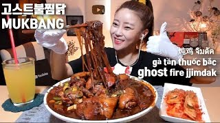 Video Fire Spicy Ghost Braised Chicken (Ghost Fire Jjim-Dak) *Dorothy Mukbang* Eating Show MP3, 3GP, MP4, WEBM, AVI, FLV Juni 2019