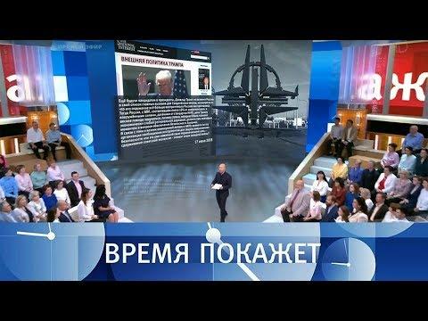 Зачем Америке НАТО Время покажет. Выпуск от 22.06.2018 - DomaVideo.Ru