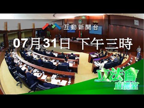 重溫2020年07月31日立法會直播