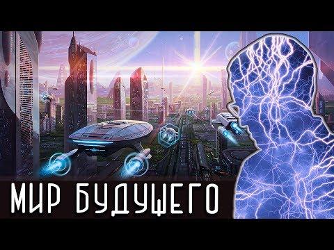 МИР БУДУЩЕГО [Новости науки и технологий] (видео)