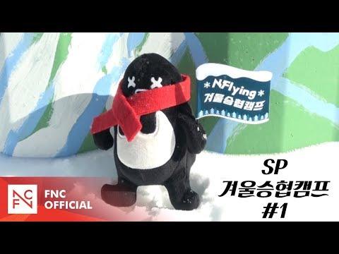 Let's Roll : ☃️ SP 겨울승협캠프 #1