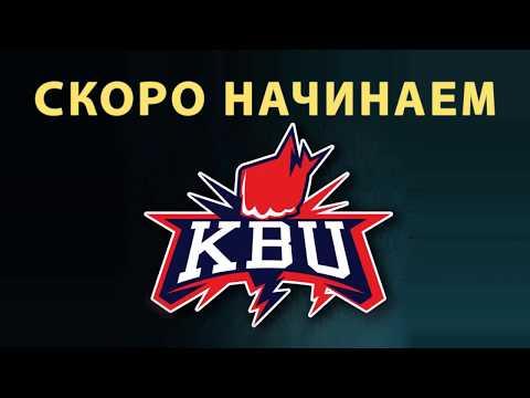 Конференция с КБУ #1