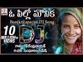 foto O Pilla Monika Telugu Song | Telangana Love Songs | Lalitha Audios And Videos