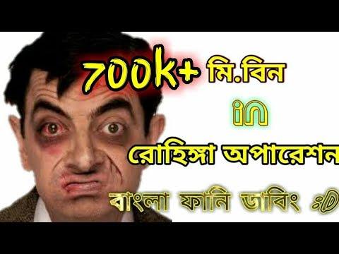 mr.bean bangla funny dubbing | rohingya operation | রোহিঙ্গা অপারেশন | মি বিন বাংলা ফানি ডাবিং