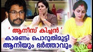 ' ആനീസ് കിച്ചൻ 'കാരണം പൊറുതിമുട്ടി ആനീയും ഭർത്താവും  Shaji kailas about Annei's kitchen ! subscribe..