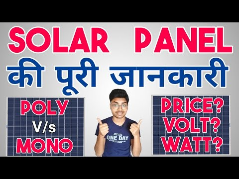Best Solar Panel System For Home In India | Monocrystalline Vs Polycrystalline Solar Panels In Hindi