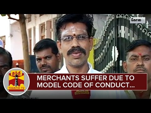 Coimbatore-Merchants-suffer-due-to-Election-Model-Code-of-Conduct-12-03-2016