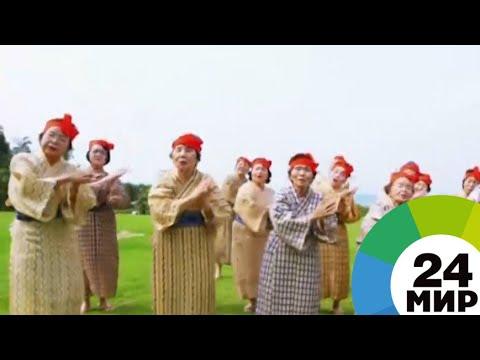 Пенсионерки из Японии спели хит «Бурановских бабушек» - МИР 24 - DomaVideo.Ru