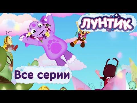 Лунтик - Самые лучшие серии (HD) (видео)