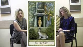 Беседы о Таро: Суд — Солодилова Алена — видео