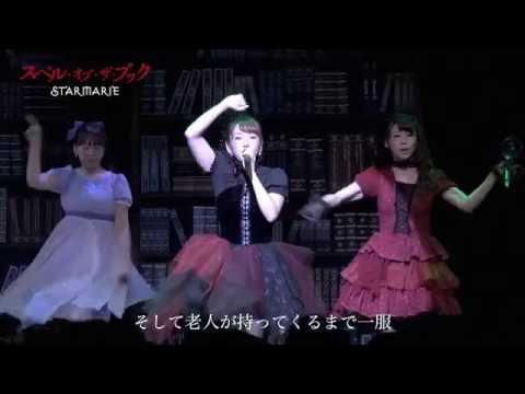 STARMARIE / スペル・オブ・ザ・ブック