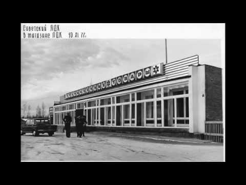 ретро ностальгия Советский
