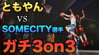 Video 【バスケ】ともやんvsSOMECITY(ストリートバスケ猛者) 3on3 好プレー集!! MP3, 3GP, MP4, WEBM, AVI, FLV Oktober 2018