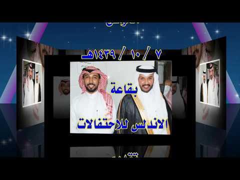 زواج الأخ : مازن بن أحمد جمعان ال شويل