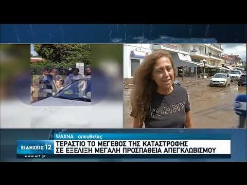 Τραγωδία στην Εύβοια: Τρεις νεκροί από τις φονικές πλημμύρες–Πληροφορίες και για τέταρτο νεκρό |9/8