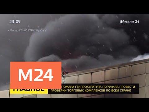 Подписывайтесь на наш канал в YouTube: https://www.youtube.com/user/infomoscow24?sub_confirmation=1 Корресподнет телеканала Москва 24 изуч...