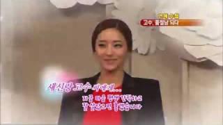 Video Stars at Ko Soo's Wedding [KBS News] MP3, 3GP, MP4, WEBM, AVI, FLV Juli 2018