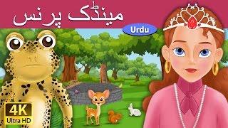مینڈک پرنس اردو - پریوں کی کہانیوں - Urdu Fairy Tales - 4K UHD frog prince fairy tale in urdu Language Watch Children's Stories...