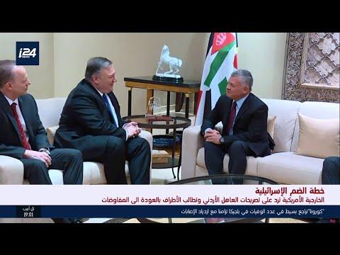 الخارجية الأمريكية ترد على تصريحات العاهل الأردني بشأن خطة الضم  وتدعو الأطراف إلى طاولة المفاوضات